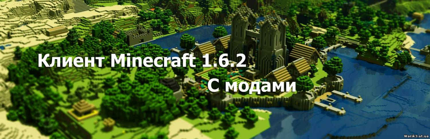 скачать minecraft 1.6.2 с модами