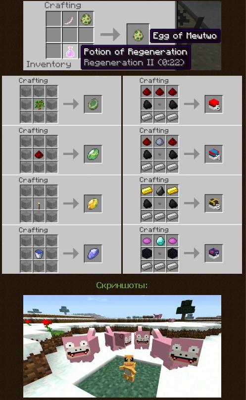 Как скрафтить мастербол в pixelmon картинки